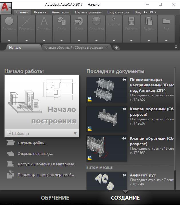 2._Vkladka-AutoCAD-nachalo
