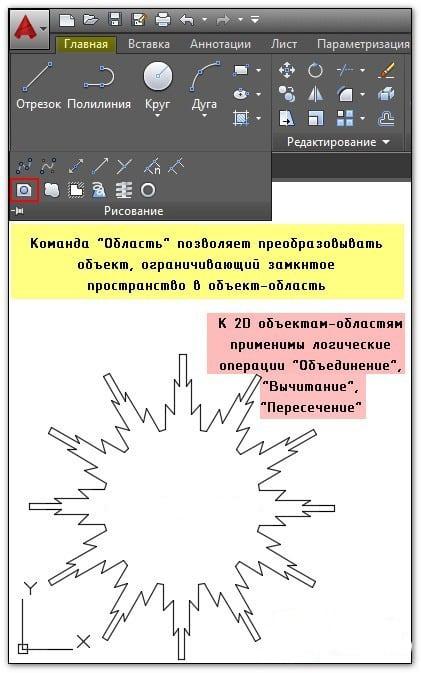 Как в Автокаде объединить объекты 2