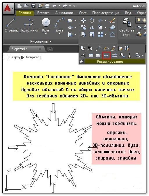 Как в Автокаде объединить объекты 4