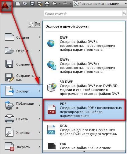 Как перевести сохранить Автокад в pdf 10