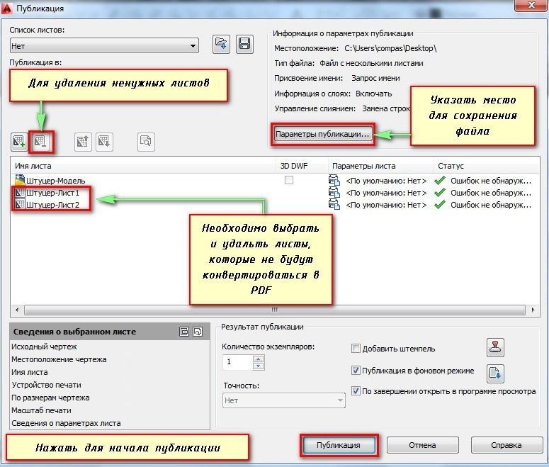 Как перевести сохранить Автокад в pdf 13