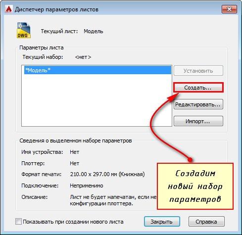 Как перевести сохранить Автокад в pdf 2