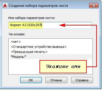 Как перевести сохранить Автокад в pdf 3