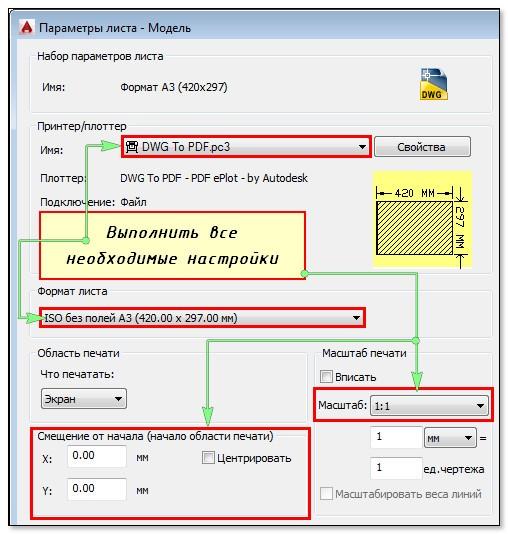 Как перевести сохранить Автокад в pdf 4