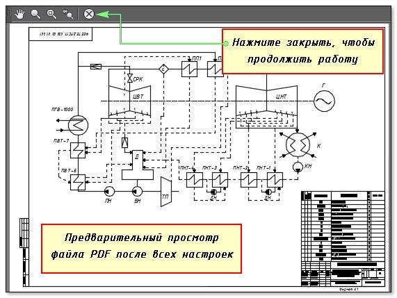 Как перевести сохранить Автокад в pdf 6