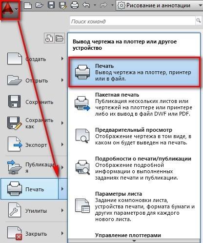 Как перевести сохранить Автокад в pdf 8