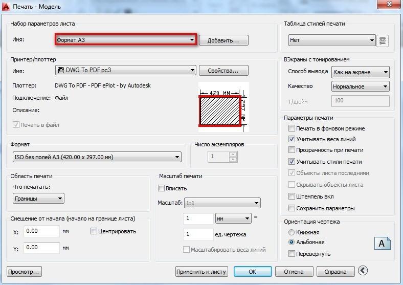 Как перевести сохранить Автокад в pdf 9