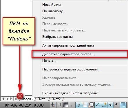 Как перевести сохранить Автокад в pdf