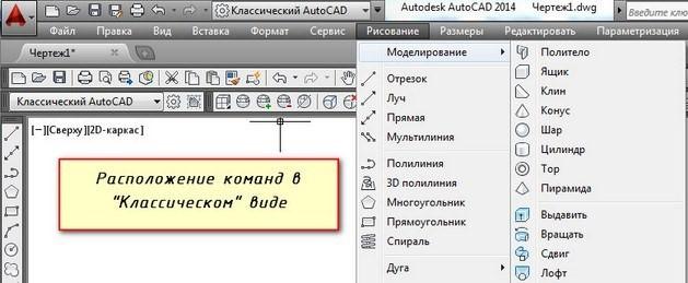 Как сделать классический интерфейс в AutoCAD 2