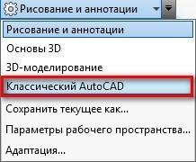 Как сделать классический интерфейс в AutoCAD 4