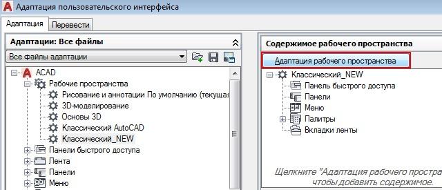 Как сделать классический интерфейс в AutoCAD 7