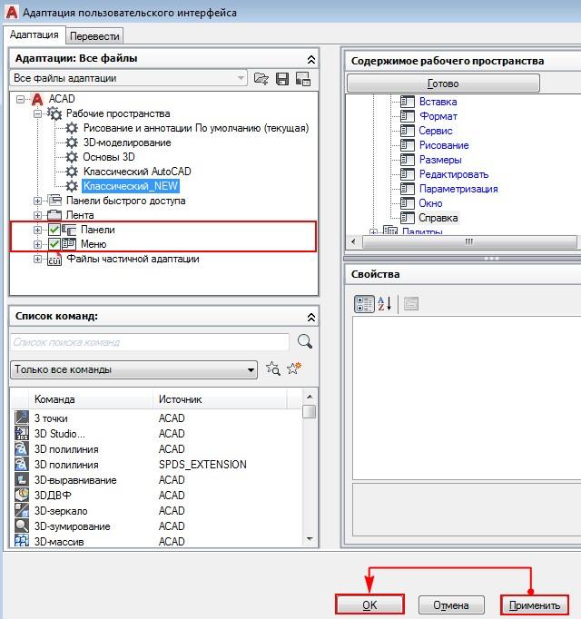 Как сделать классический интерфейс в AutoCAD 8