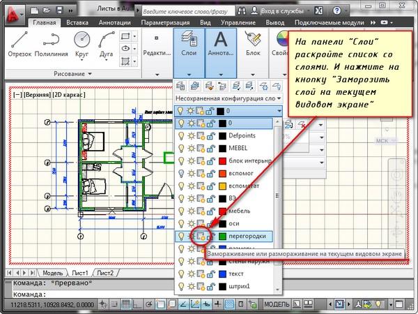 Работа с Листами в AutoCAD (Автокад) 7