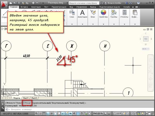 Размеры в AutoCAD 7