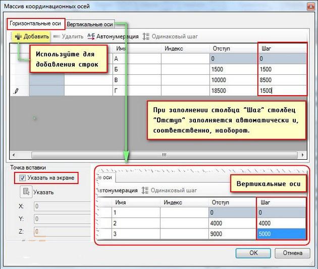 Создание координатных осей с помощью модуля СПДС AutoCAD 4