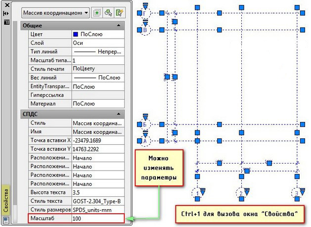 Создание координатных осей с помощью модуля СПДС AutoCAD 6