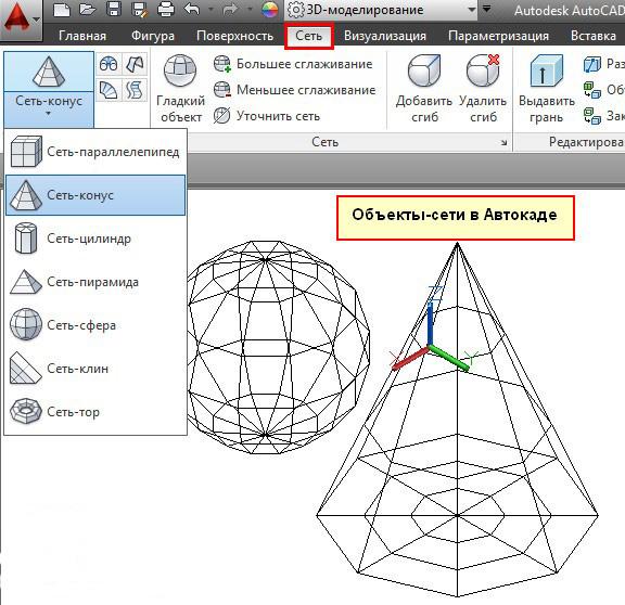 Типы 3D объектов в Автокаде 3