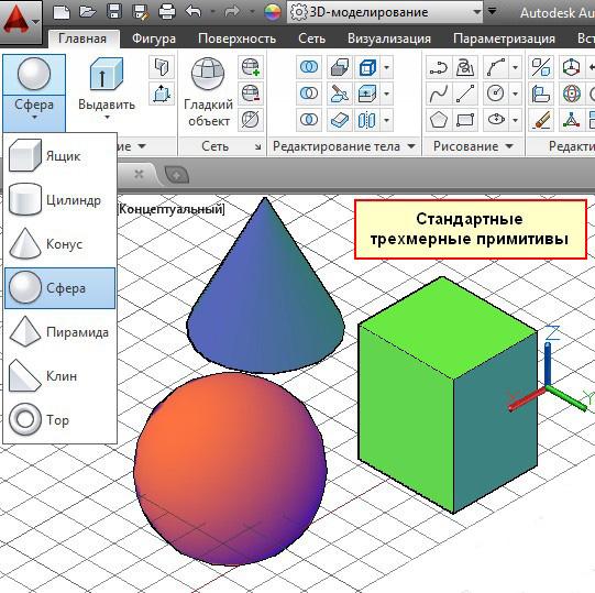 Типы 3D объектов в Автокаде 7