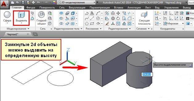 Типы 3D объектов в Автокаде 8