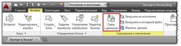 1. Svyaz-Excel-i-AutoCAD