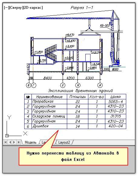 1Tablitsa-iz-AutoCAD-v-Excel