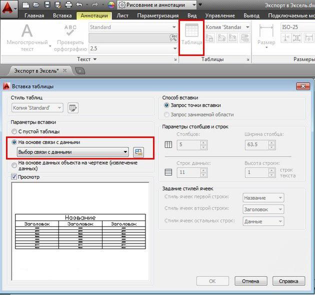2. Sozdaniye-tablitsy-AutoCAD-na-osnove-sushchestvuyushchego-fayla-Excel