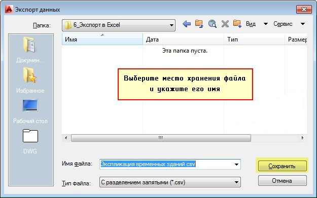 3Eksport-dannykh-tablitsa-iz-avtokada-v-eksel