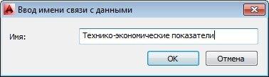 4. Vvod-imeni-svyazi-v-AutoCAD