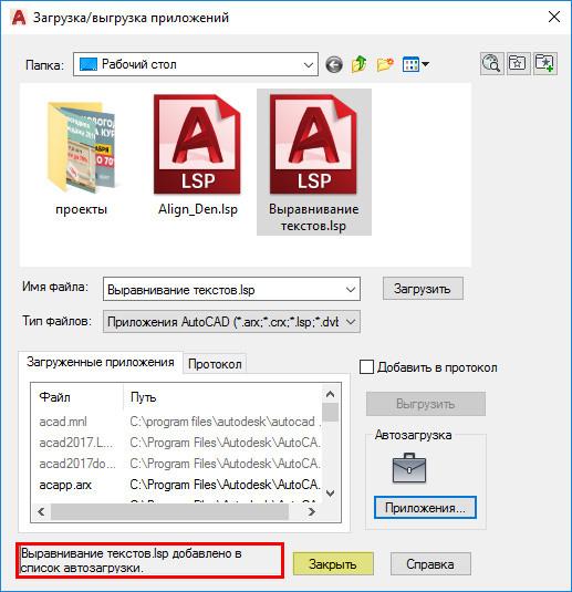 ЛИСП для AutoCAD 5