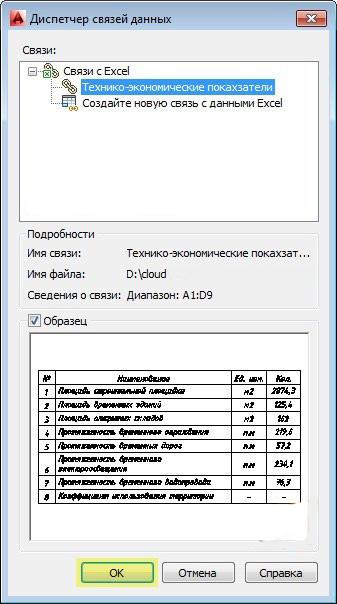 6. Iyerarkhicheskiy-spisok-svyazey-v-AutoCAD