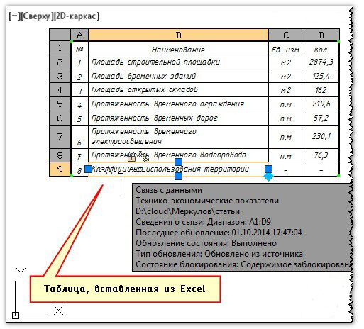 8. Tablitsa-AutoCAD-na-osnove-dannykh-iz-Excel