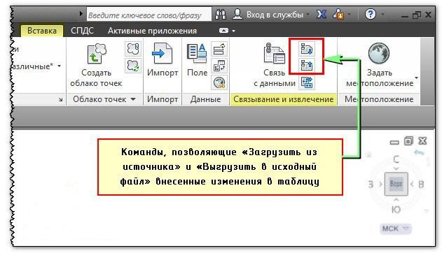 9. Zagruzki-Vygruzki-informatsii-v-AutoCAD