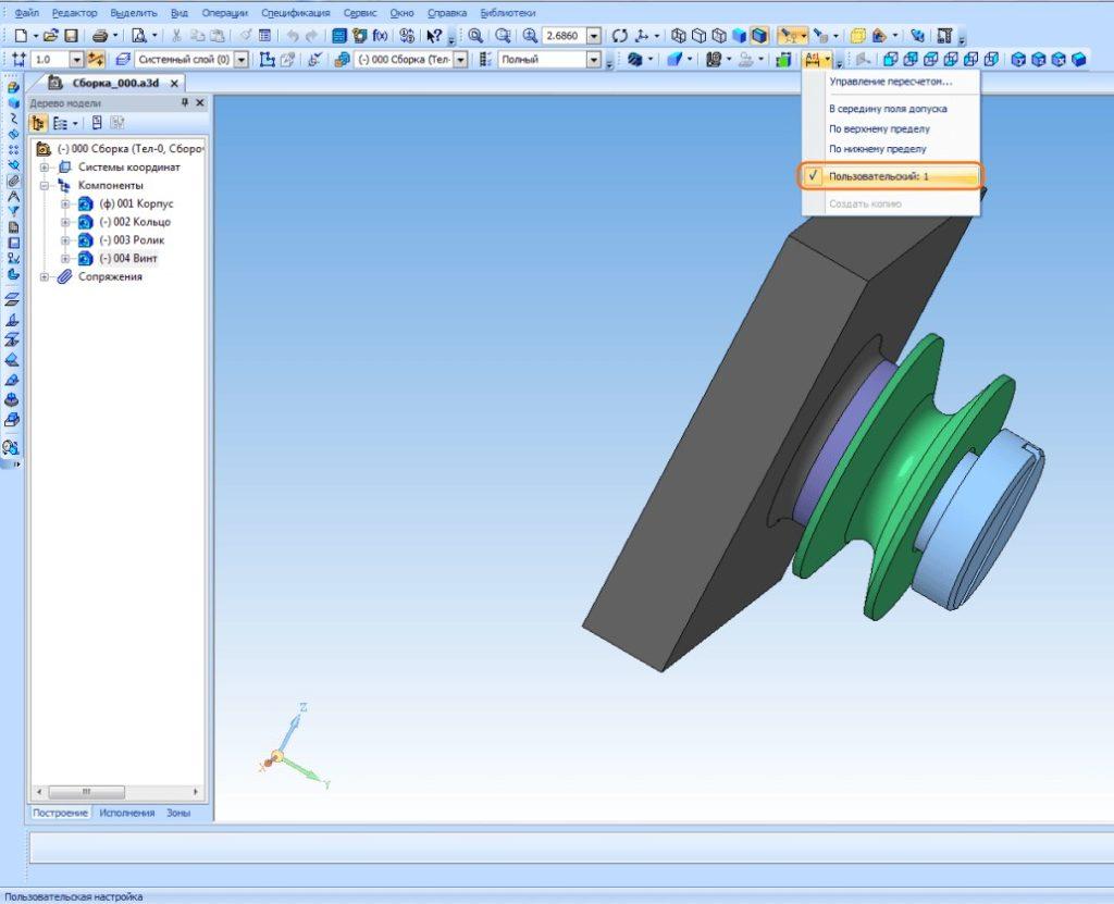 Графические объекты и пересчет параметров в KOMPAS 3D 13