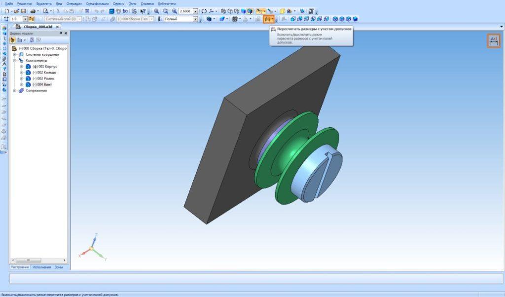 Графические объекты и пересчет параметров в KOMPAS 3D 14