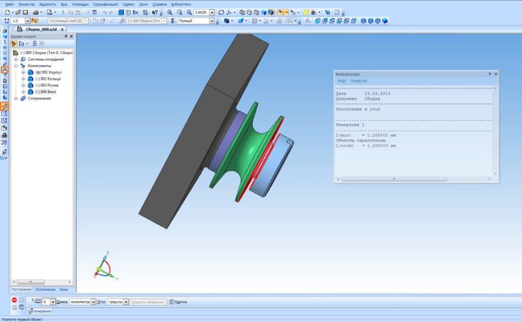 Графические объекты и пересчет параметров в KOMPAS 3D 15