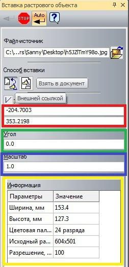 Графические объекты и пересчет параметров в KOMPAS 3D 17