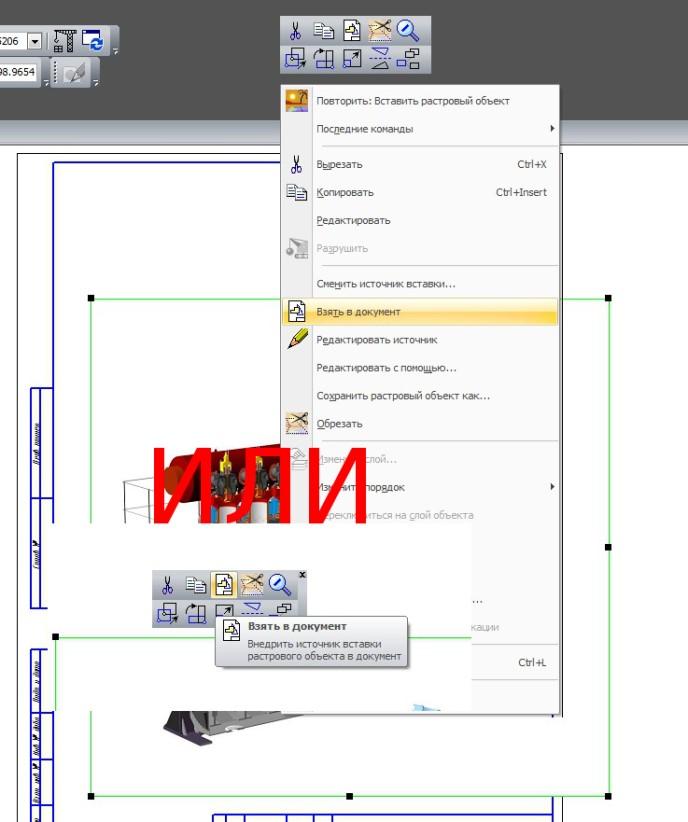 Графические объекты и пересчет параметров в KOMPAS 3D 18