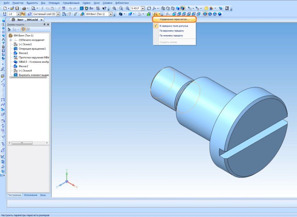 Графические объекты и пересчет параметров в KOMPAS 3D 9