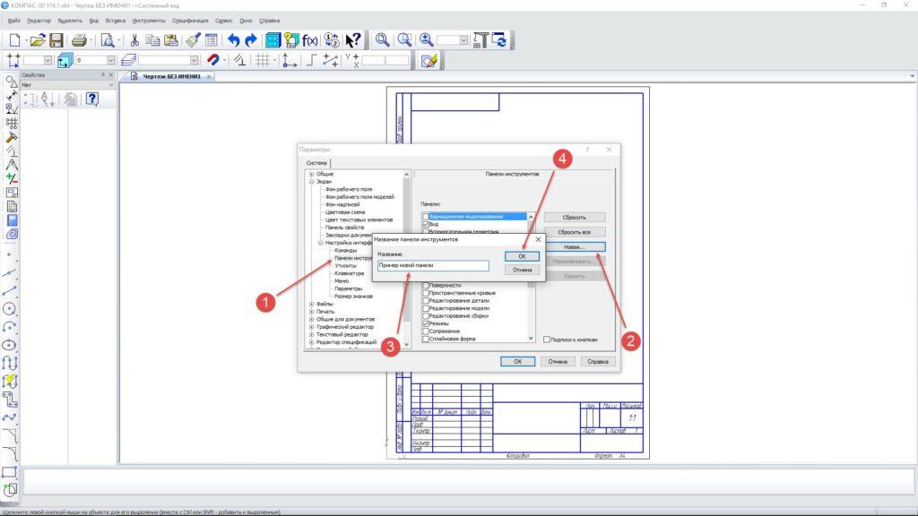 Интерфейс KOMPAS 3D и его настройка 10