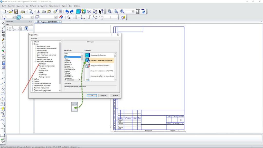 Интерфейс KOMPAS 3D и его настройка 11