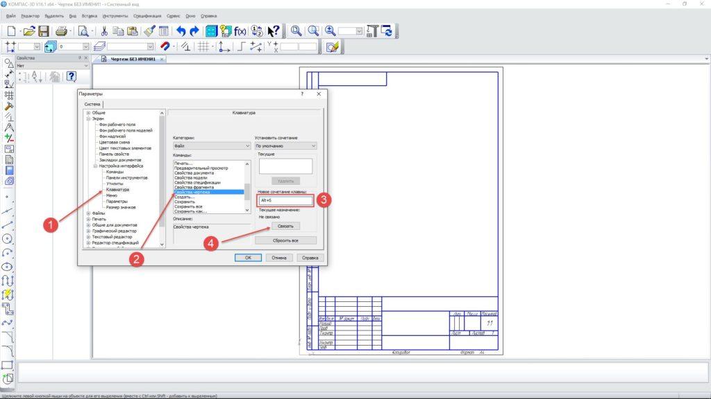 Интерфейс KOMPAS 3D и его настройка 12