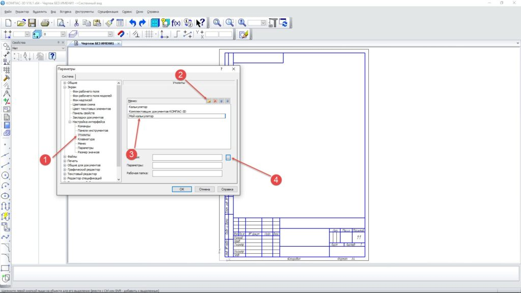 Интерфейс KOMPAS 3D и его настройка 13