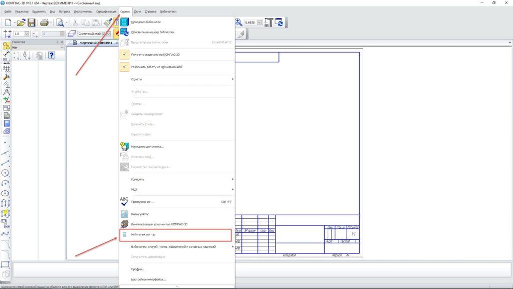 Интерфейс KOMPAS 3D и его настройка 14