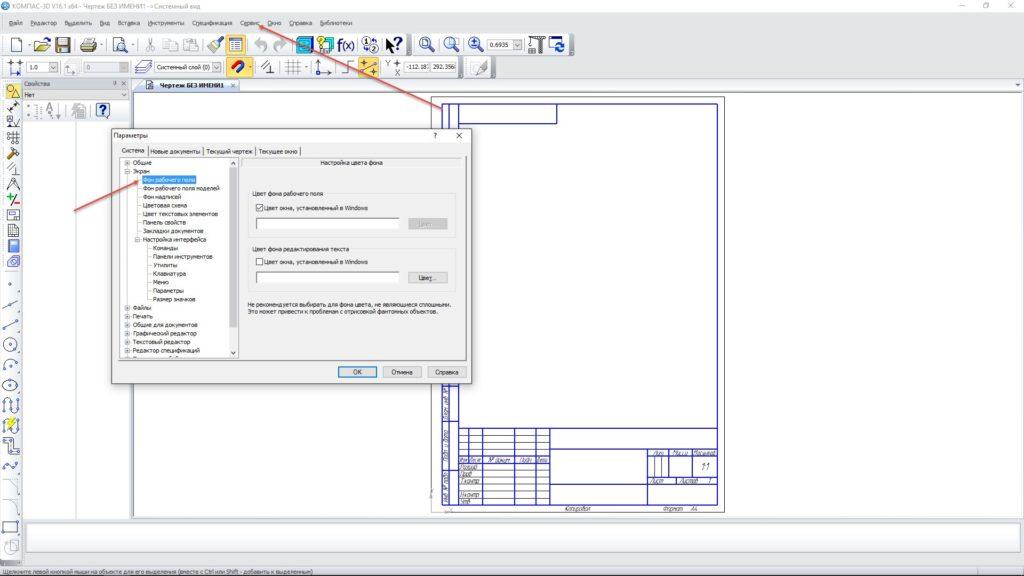 Интерфейс KOMPAS 3D и его настройка 15