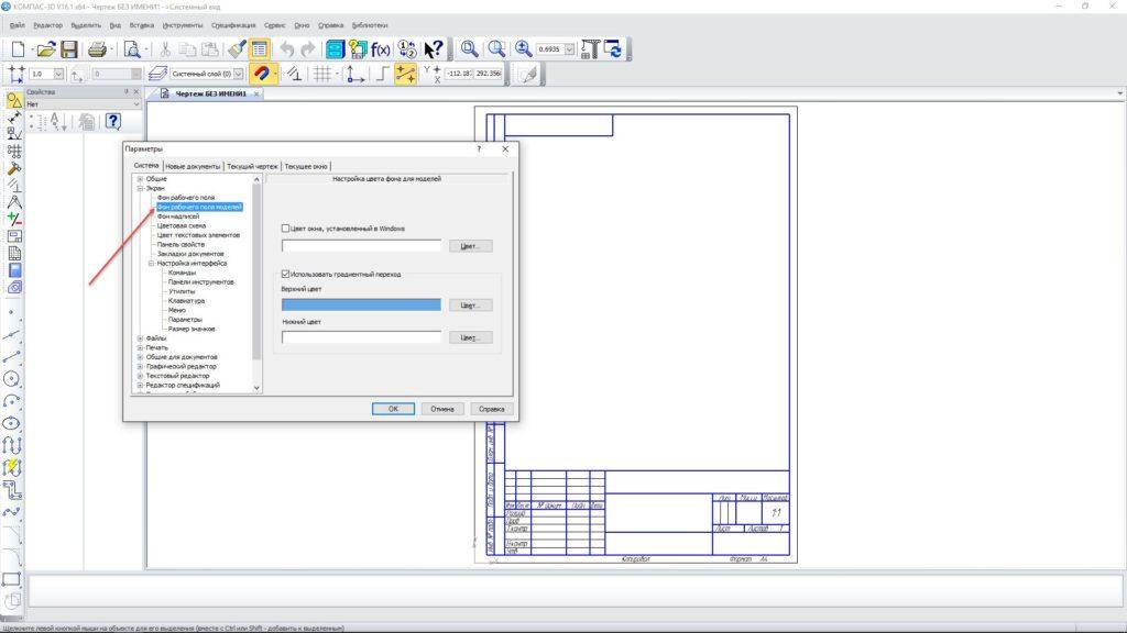 Интерфейс KOMPAS 3D и его настройка 16