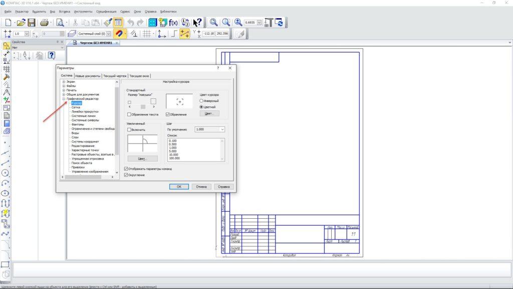 Интерфейс KOMPAS 3D и его настройка 17