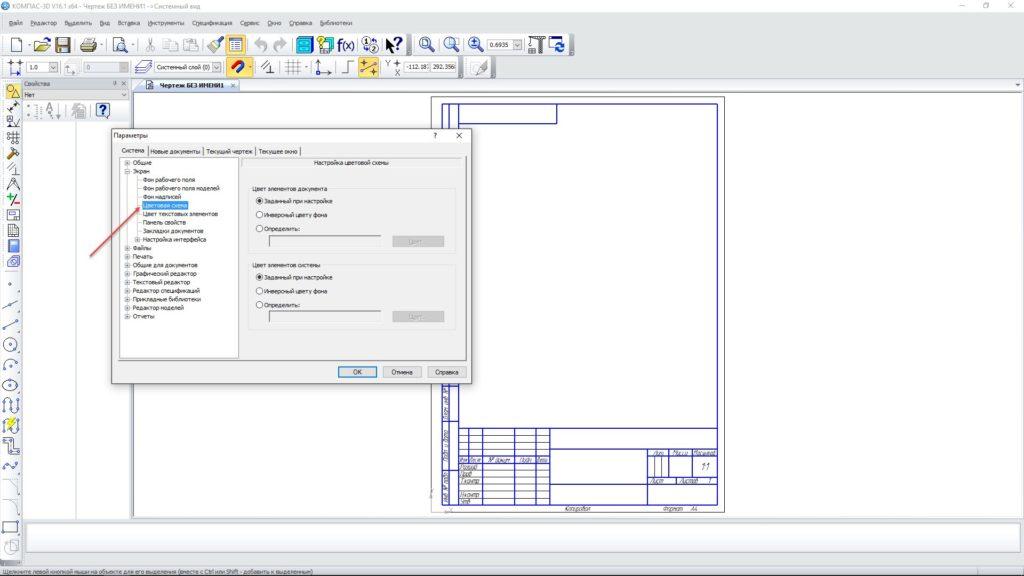 Интерфейс KOMPAS 3D и его настройка 18