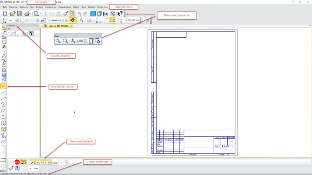 Интерфейс KOMPAS 3D и его настройка 2