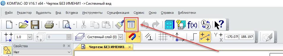 Интерфейс KOMPAS 3D и его настройка 3
