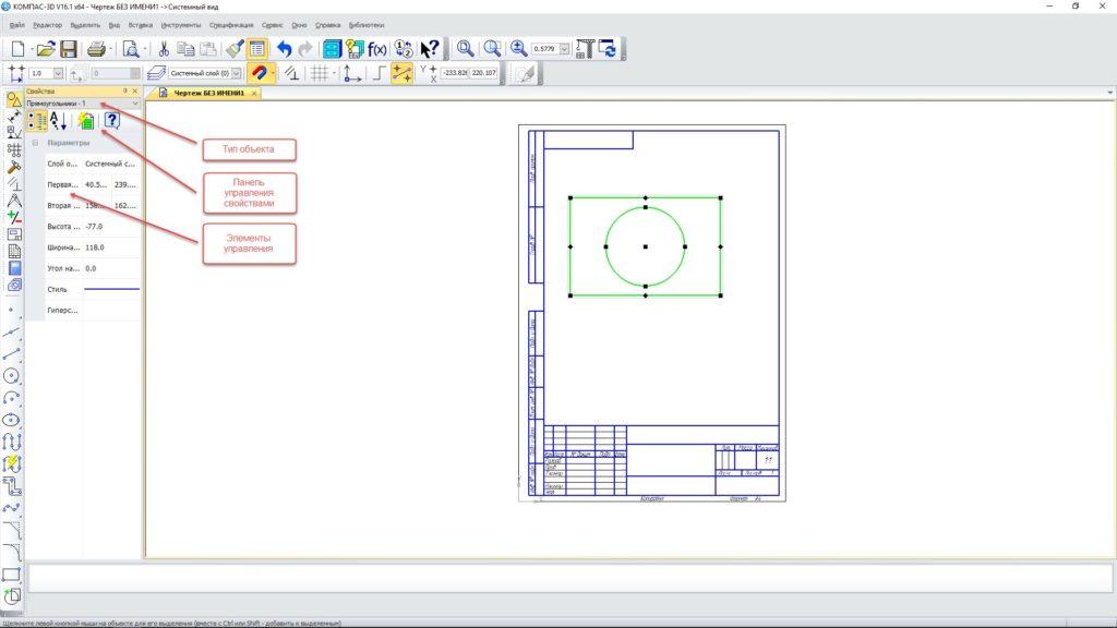 Интерфейс KOMPAS 3D и его настройка 4